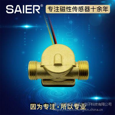 脉冲信号水流量计 用水计量器 霍尔水流传感器