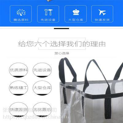 真强包装出品:全新白色吨袋,厂家直销,量大价优