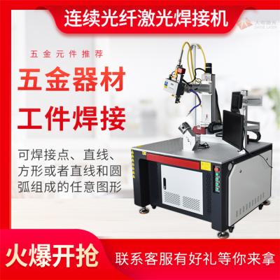 【大粤激光】激光焊机多少钱?高品质中追求性价比 镭射烧焊机