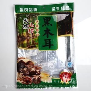 郑州厂家生产铝箔包装袋食品包装袋真空包装袋