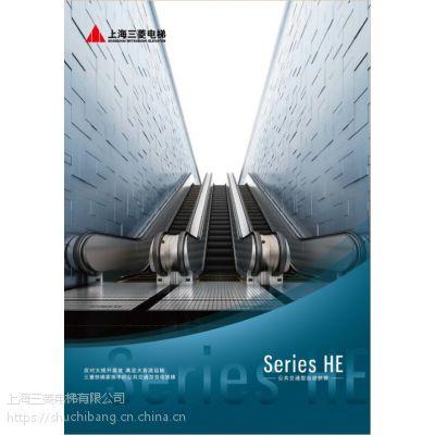 HE型系列扶梯--三菱电梯SMEC