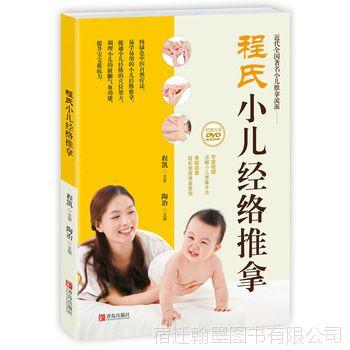程氏小儿经络推拿 正版 书籍 畅销书 儿童经络