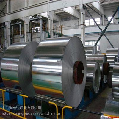 供应外管道保温铝皮0.5个厚的保温铝皮价格多少0.5mm铝皮价格多少
