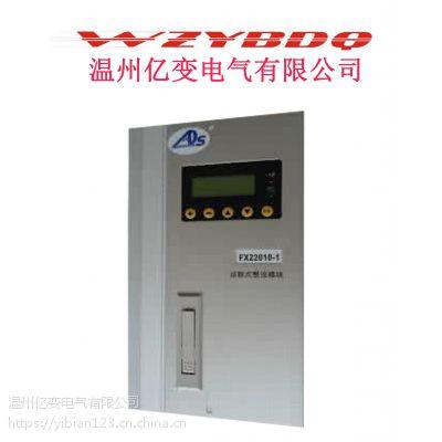 直流高频电源模块HH10A230C温州亿变电气充电模块HH10A230C