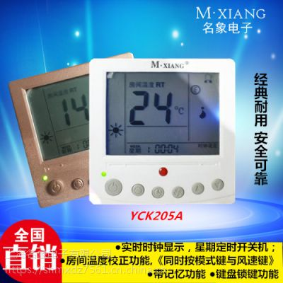 名象牌YCK205A带背光中央空调温控器批发2管制风机盘管三速开关