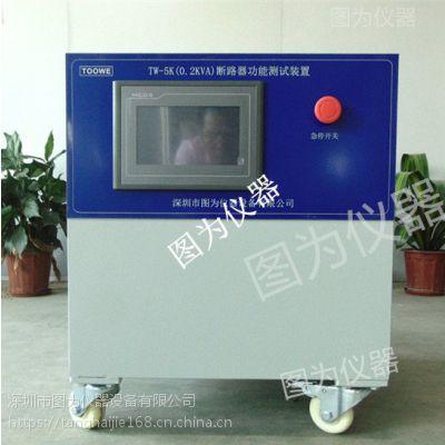 时间电流特性测试台、断路器时间电流特性功能测试装置