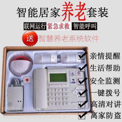 深圳益身伴居家养老呼叫系统 智能呼叫器 老人电话机 适老化用品