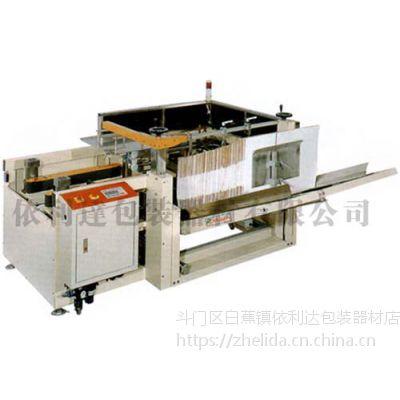 云南依利达自动开箱机/贵州纸箱成型机/泉州纸箱自动展开机
