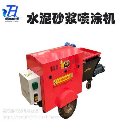 同赫多功能砂浆喷涂机视频小型水泥灌浆喷浆机多少钱一台移动式砂浆喷涂机
