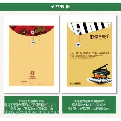 周口牛皮纸档案袋印刷人事档案袋财务凭证资料袋定制厂家选双丰