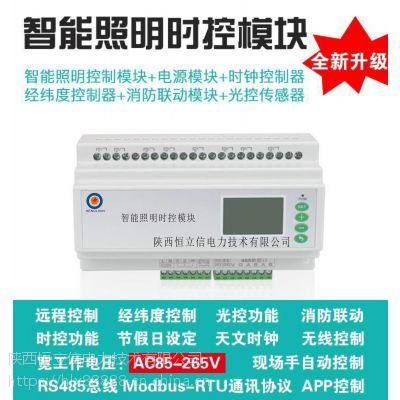 供应兰州 上图【ASF.RL.6.16A】智能远程控制模块