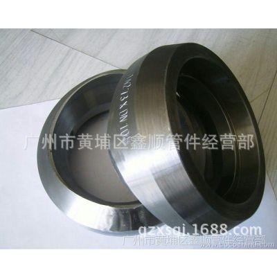厂家直销MSS.SP-75标准碳钢管件,型号齐全,广州市鑫顺管件