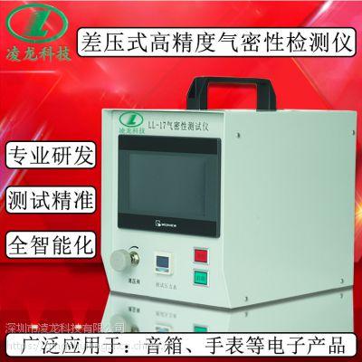 电子烟防水检测设备 差压式密封性泄漏检漏仪 检测数据可U盘导出