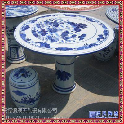 景德镇陶瓷桌子 景德镇陶瓷桌凳 景德镇陶瓷桌凳价格
