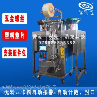 供应五金塑胶件混合包装机 多款螺丝物料全自动计数包装机