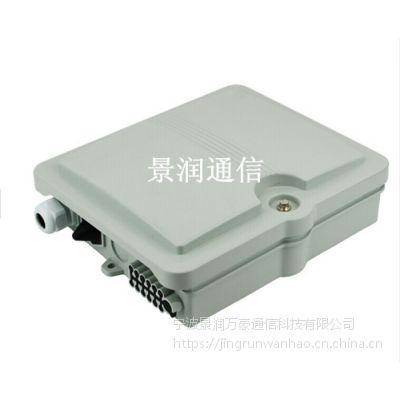 景润牌12芯ABS+PC合金分纤盒 贵广网络12芯抱杆式分纤箱现货供应 免费打标