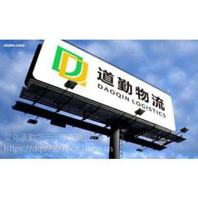 急件当日达 义乌到广州航空物流 或 空运物流