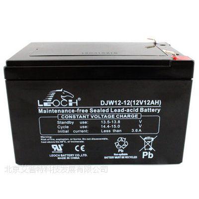 LEOCH蓄电池 DJW12-12 12V12AH 直流屏免维护
