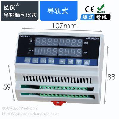余姚皓仪牌KCMR-XJ4W系列万能输入四路温度仪表多路数显智能PID调节温控表