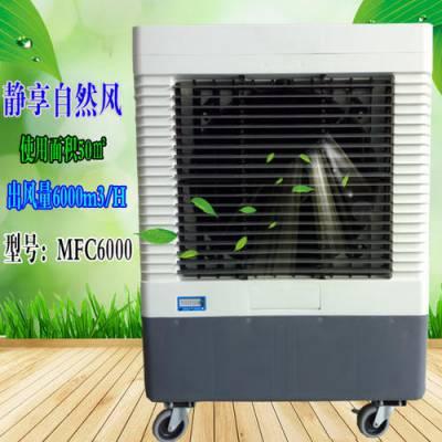 青沃 工厂直销 井水制冷降温冷风机 局部降温空调MFC6000