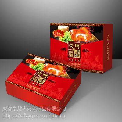 成都食品包装盒定制款三层瓦楞纸彩箱免费设计