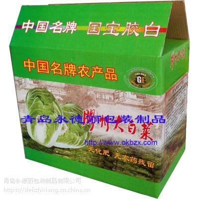 供应胶州大白菜纸箱礼盒三层礼盒
