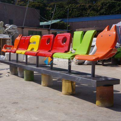 HAPPY字母靠背休闲椅 长条卡通等候休闲座椅 玻璃钢创意坐凳定制