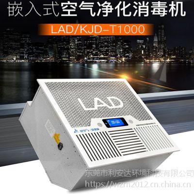 利安达牌医用空气消毒机具有消毒产品卫生安全评价报告