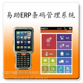 易助ERP条码管理系统
