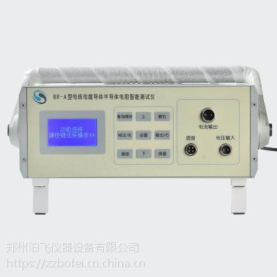 泊飞仪器BR-A型电线电缆导体半导体电阻智能测试仪