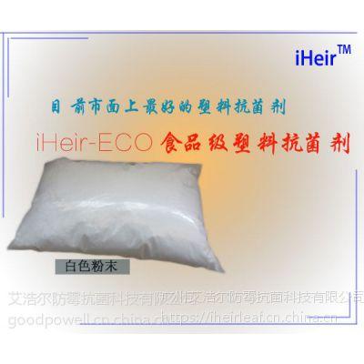 榨汁机抗菌剂iHeir-ECO_奶瓶抗菌剂供应商