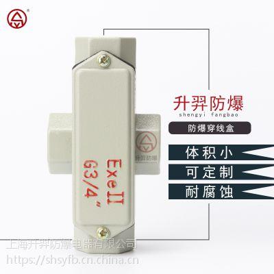 SEBCH-C防爆接线盒 直通正方形接线盒 电缆线穿线盒子 升羿防爆电器生产厂家