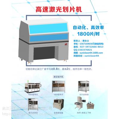 河北晶硅电池高速划片机1800片划片切割机