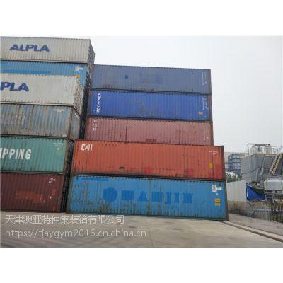 出售天津二手集装箱 二手货柜 海运出口箱 冷藏集装箱等