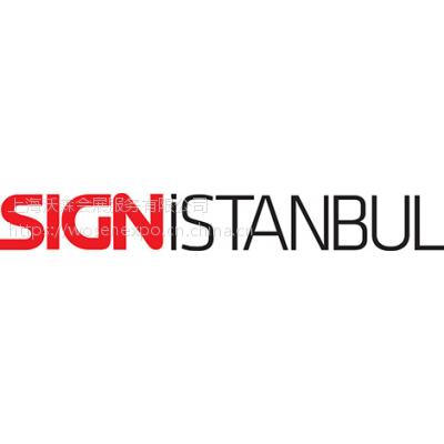 2018年土耳其SIGN ISTANBUL 广告展
