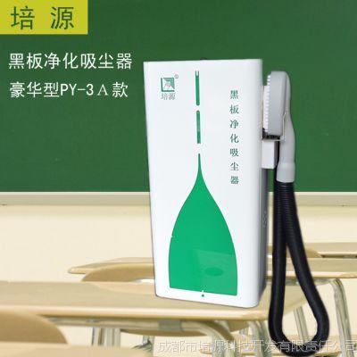 供应【全国】专利设计 培源电动黑板擦 无尘黑板擦 电动吸尘刷