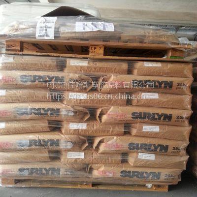 供应SURLYN美国杜邦PC2000超高透明耐寒沙林树脂