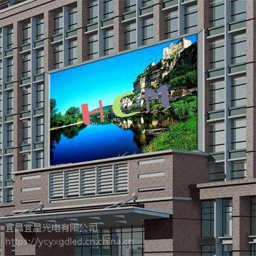 宜昌的户外led高清显示屏制作厂家宜星光电