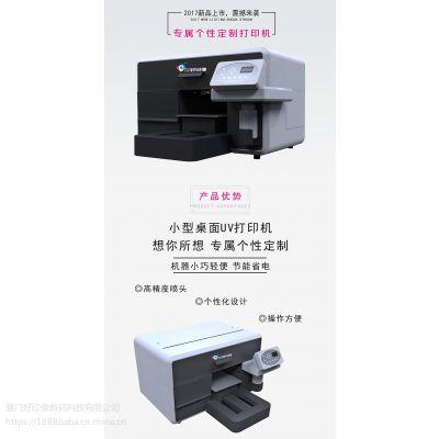 手机壳打印机,好印像/UV-20