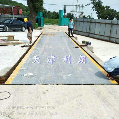 赤峰市SCS型120T电子平台秤