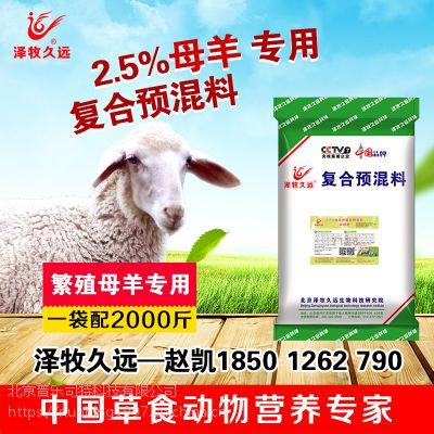 泽牧久远母羊预混料/繁殖母羊专用饲料/母羊预混料大全