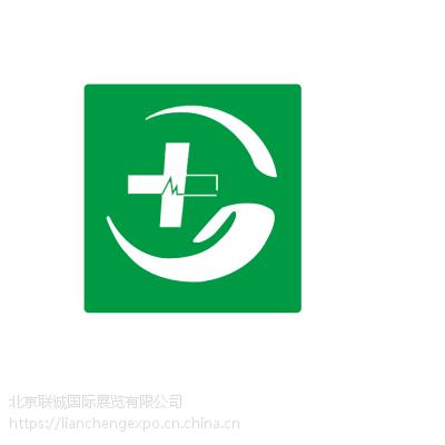 2019第七届中国(北京)国际健康管理及精准医疗展览会
