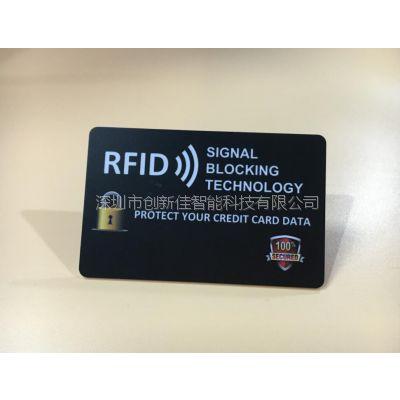 深圳生产厂家 rfid屏蔽模块卡 防盗防刷屏蔽卡 信息保护干扰信号卡片