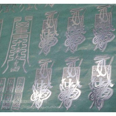 金属道教招财符符 金属九宫格八卦图装饰贴 纯镍镀金镀铬平安符手机贴