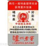 北京白酒防伪标签有奖刮刮卡印刷|刮刮卡制作公司