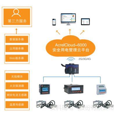 上海安全用电管理云平台供应 安科瑞安全用电管理云平台供应