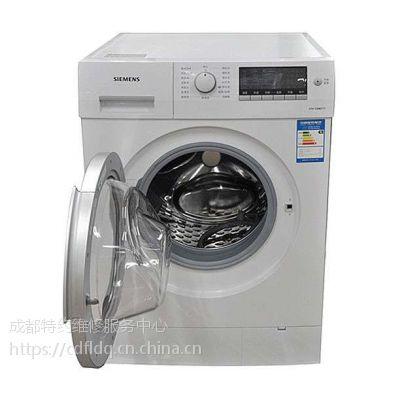 欢迎访问大家电成都西门子洗衣机官网维修中心