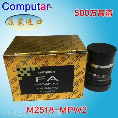 Computar 25mm定焦工业镜头 紧凑型500万像素 康标达M2518-MPW2