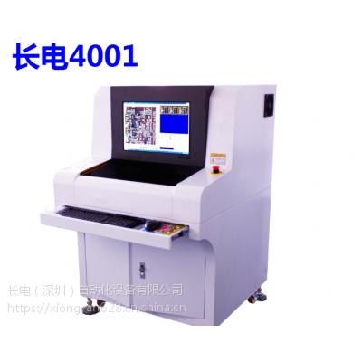 厂家直销 高质量性价比高AOI检测设备,长电4001