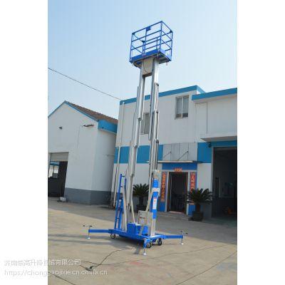 天津移动铝合金式升降机(崇高升降平台厂家)价格